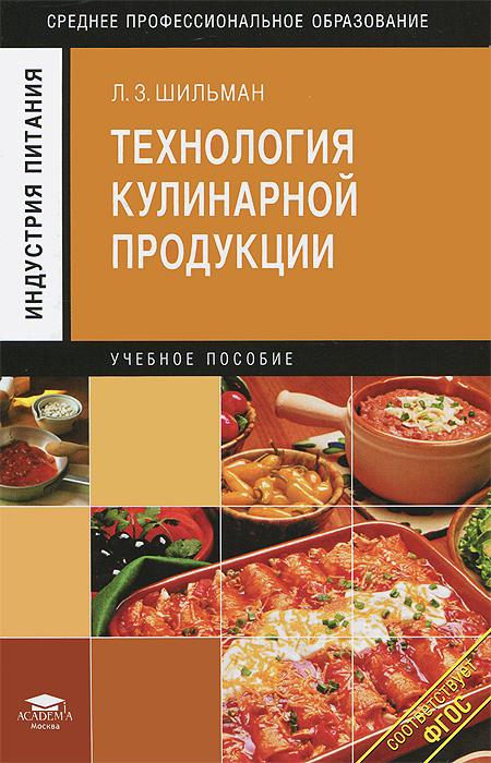 Технология кулинарной продукции. Учебное пособие