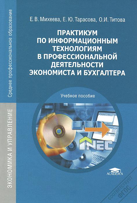 Практикум по информационным технологиям в профессиональной деятельности экономиста и бухгалтера. Учебное пособие