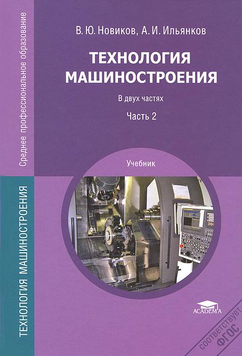 Технология машиностроения. Учебник. В 2 частях. Часть 2