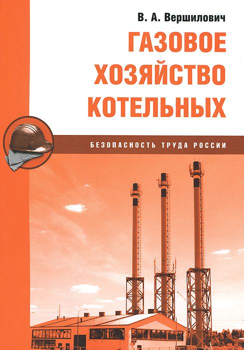 Газовое хозяйство котельных