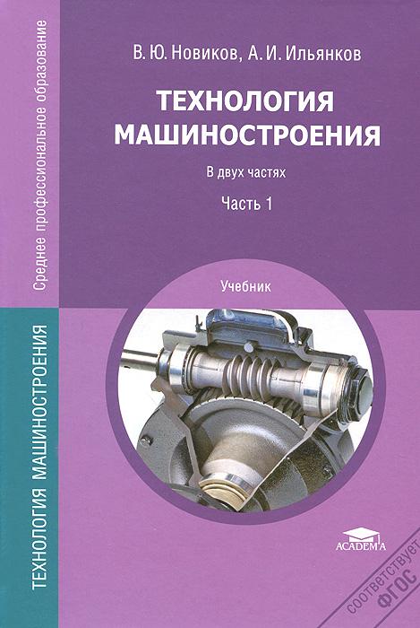 Технология машиностроения. Учебник. В 2 частях. Часть 1