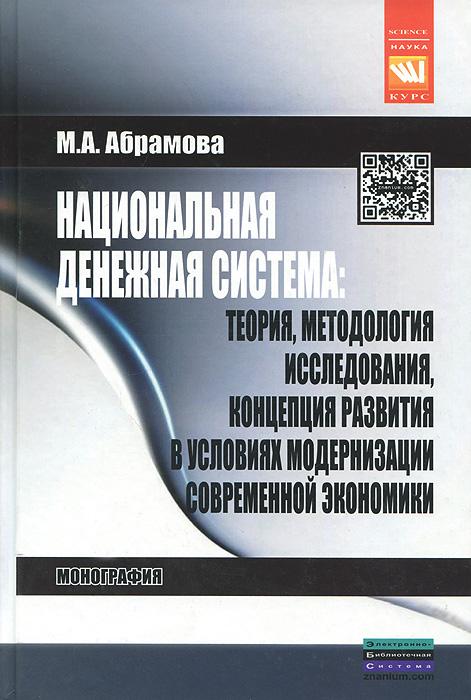 Национальная денежная система. Теория, методология исследования, концепция развития в условиях модернизации современной экономики