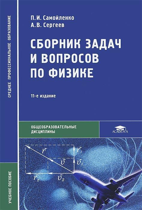 Сборник задач и вопросов по физике