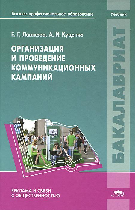 Организация и проведение коммуникационных кампаний. Учебник