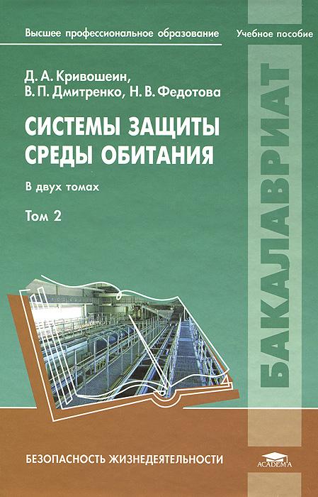 Системы защиты среды обитания. Учебное пособие. В 2 томах. Том 2