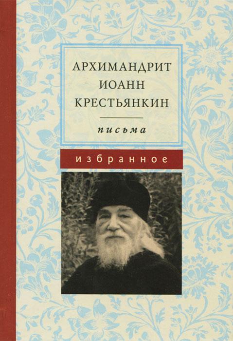Архимандрит Иоанн Крестьянкин. Письма. Избранное