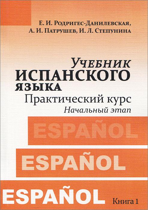 Учебник испанского языка. Практический курс. Книга 1. Начальный этап12296407Цель книги - научить студентов практическому владению испанским языком. Учебник содержит 20 уроков, в которых освещаются основные бытовые, некоторые страноведческие и общественно-политические темы. Уроки включают фонетику, грамматику, лексику, основной текст и послетекстовые упражнения (лексико-грамматические и речевые), а также дополнительные тексты. Издание рекомендуется использовать в комплекте с Учебником испанского языка. Практический курс. Книга 2. Продвинутый этап А.И.Патрушева. Учебник написан для студентов гуманитарных факультетов университетов и широкого круга лиц, начинающих изучать испанский язык.