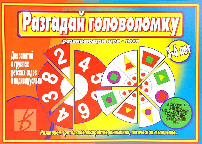 Разгадай головоломку. Развивающая игра-лото. 3-6 лет
