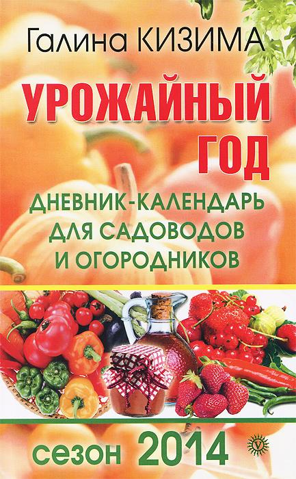 Урожайный год. Дневник-календарь для садоводов и огородников. Сезон 2014