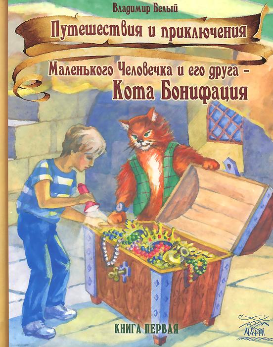 Путешествия и приключения Маленького Человечка и его друга - Кота Бонифация. Книга 1