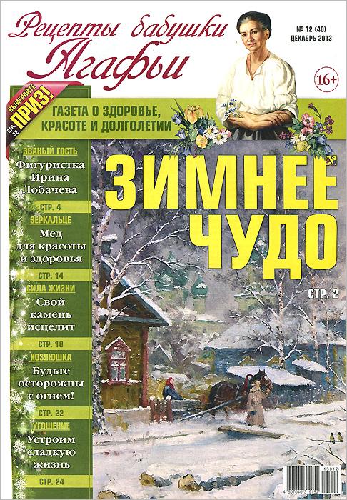 Газета Рецепты бабушки Агафьи, №12(40), 2013