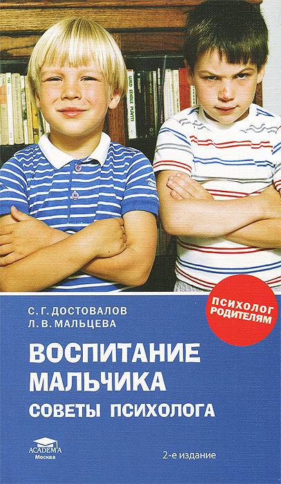 Воспитание мальчика. Советы психолога