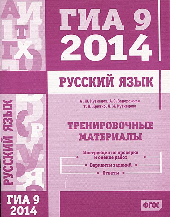 ГИА 9 2014. Русский язык. Тренировочные материалы