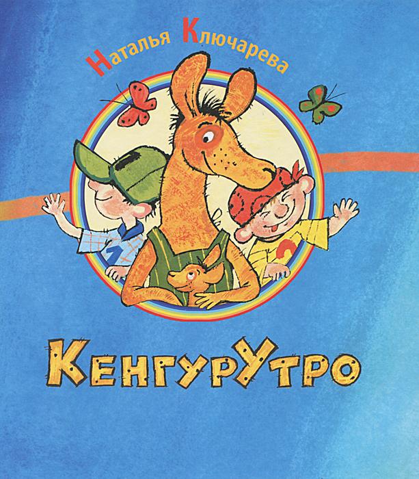 КенгурУтро