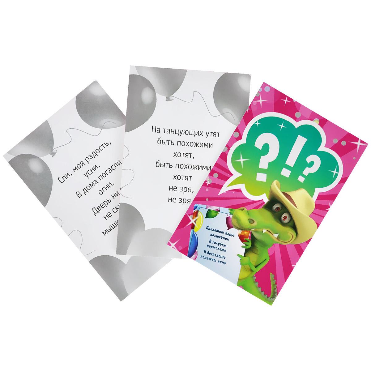 Крокодил. Игра для детей (набор из 45 карточек)