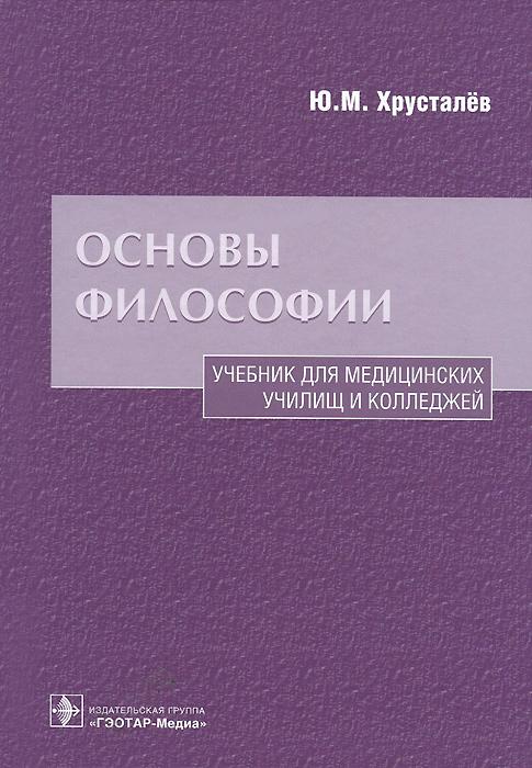 Основы философии. Учебник для медицинских училищ и колледжей