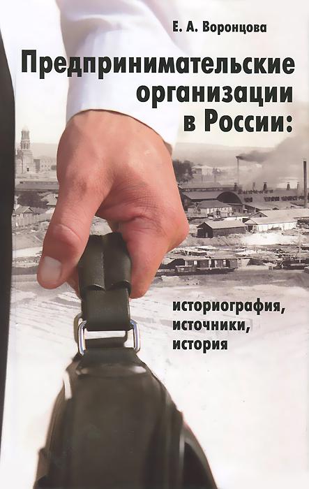 Предпринимательские организации в России. Историография, источники, история