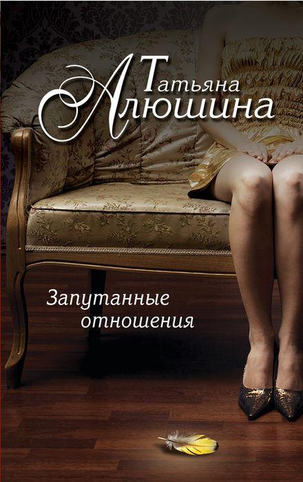 Татьяна Алюшина Запутанные отношения