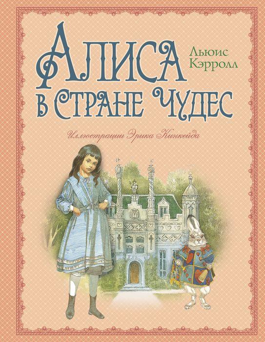 Алиса в Стране Чудес Уцененный товар (№1)