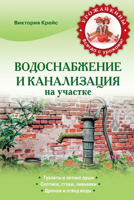 Водоснабжение и канализация на участке