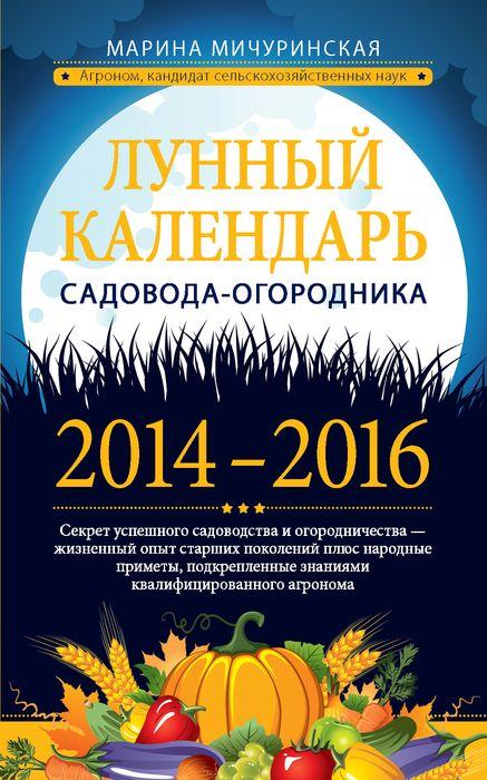 Лунный календарь садовода-огородника 2014-2016