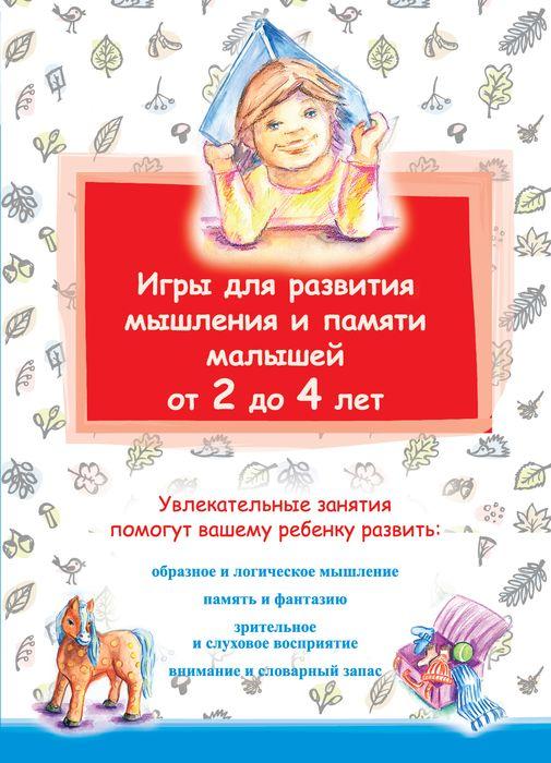 Игры для развития мышления и памяти малышей от 2 до 4 лет12296407В раннем дошкольном возрасте игры занимают практически всю жизнь ребенка. В это время у детей закладывается фундамент дальнейшего отношения к работе, труду и окружающему миру. Малыш учится находить общий язык с людьми. Поэтому важно, чтобы каждая игра соответствовала возрасту ребенка. В книге собрано большое количество интересных упражнений, которые позволяют развить мышление, память, внимание, речь, ловкость и фантазию вашего малыша. Каждая игра дополнена советом и интерактивной таблицей для ваших заметок. Играйте с ребенком, и он вознаградит вас своими успехами!