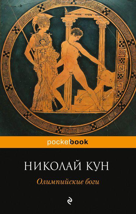 Олимпийские боги ( 978-5-699-69672-7 )