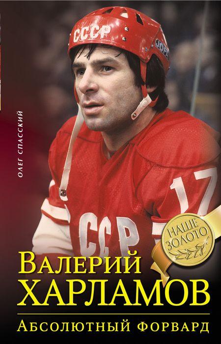 Валерий Харламов. Абсолютный форвард ( 978-5-699-69812-7 )