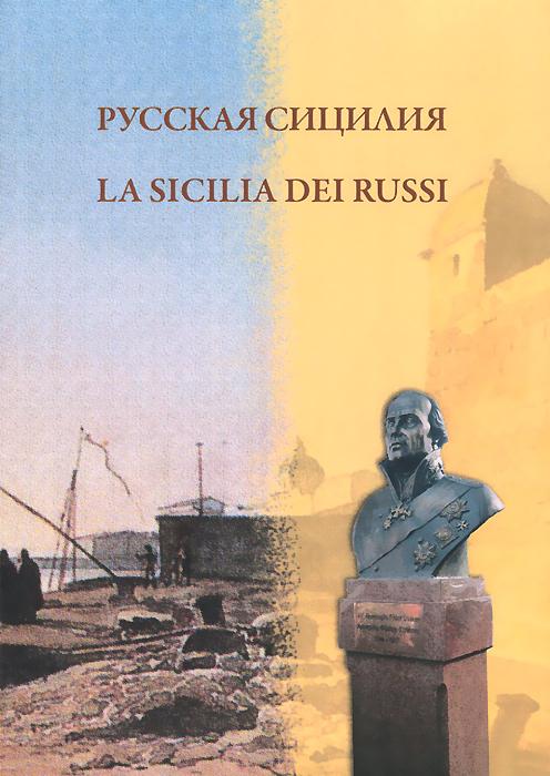 Русская Сицилия