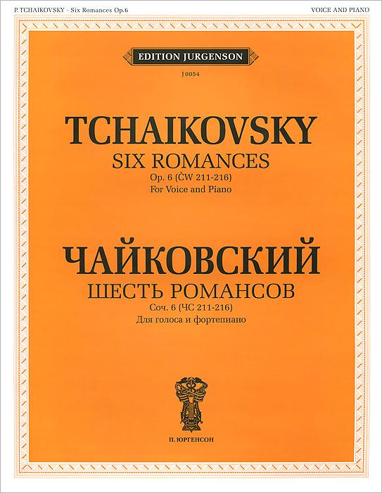Чайковский. Шесть романсов. Соч. 6 (ЧС 211-216). Для голоса и фортепиано / Tchaikovsky: Six Romanes, Op.6 (CW 211-216) For Voice and Piano