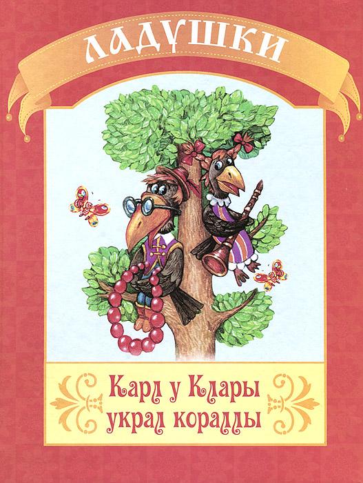 "Купить книгу ""Карл у Клары украл корралы"" -  | toot.kz"