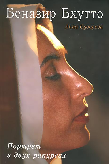 Беназир Бхутто. Портрет в двух ракурсах
