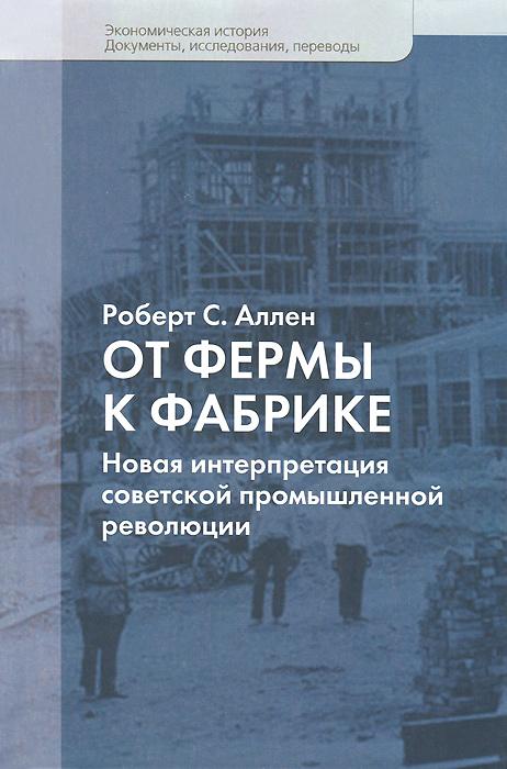 От фермы к фабрике. Новая интерпретация советской промышленной революции