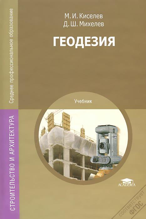 Геодезия. Учебник