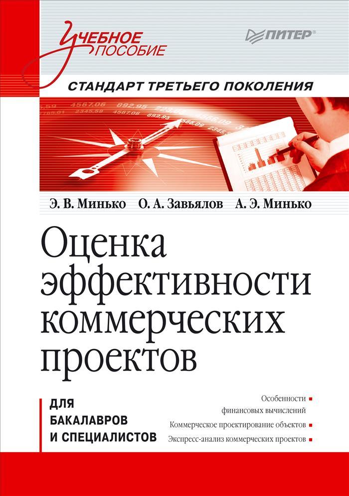 Оценка эффективности коммерческих проектов. Учебное пособие