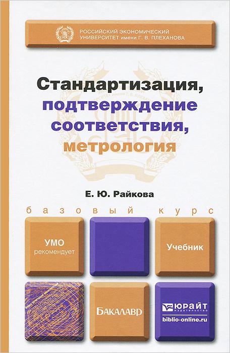 Стандартизация, подтверждение соответствия, метрология. Учебник