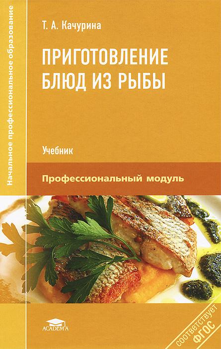Приготовление блюд из рыбы. Учебник