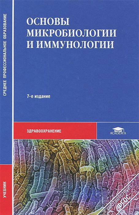 Основы микробиологии и иммунологии. Учебник