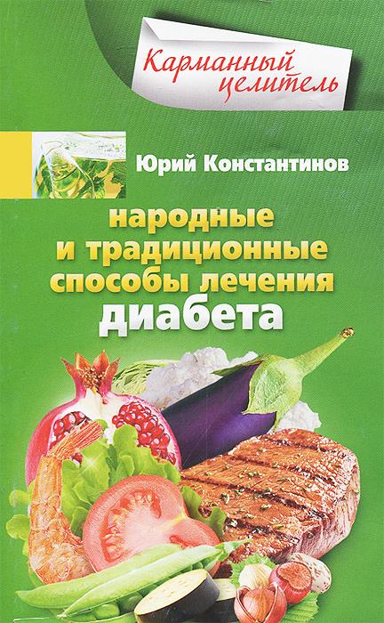 Народные и традиционные способы лечения диабета ( 978-5-227-04918-6 )