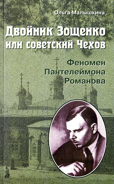 Двойник Зощенко или советский Чехов. Феномен Пантелеймона Романова