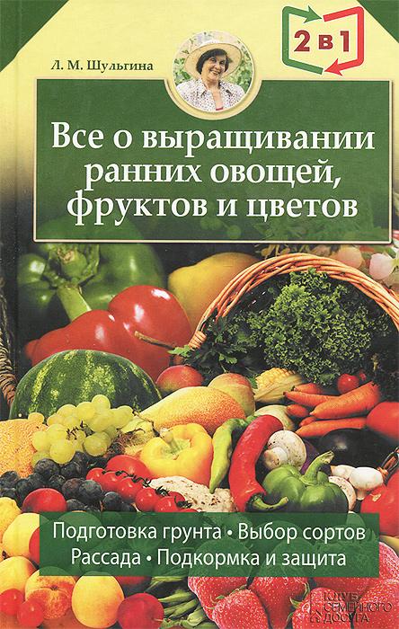 Все о выращивании ранних овощей, фруктов и цветов. Все об устройстве теплиц, парников, пленочных укрытий, оранжерей