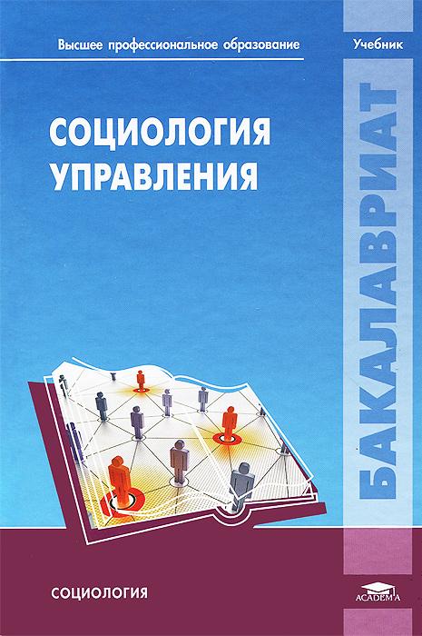 Социология управления. Учебник