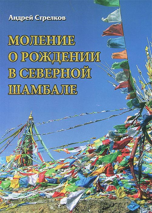 Андрей Стрелков Моление о рождении в северной Шамбале