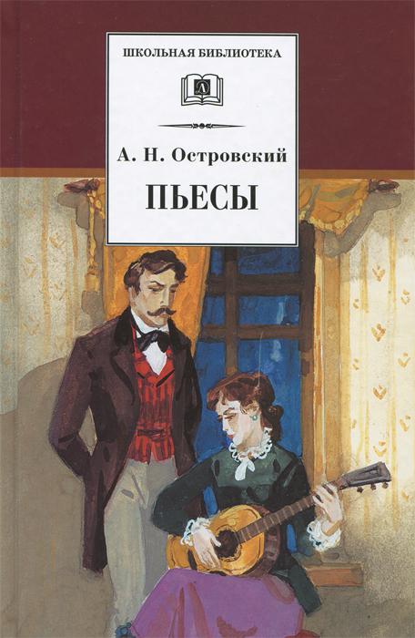 А. Н. Островский. Пьесы