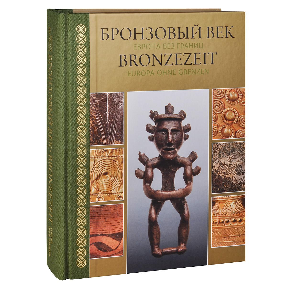 Бронзовый век. Европа без границ / Bronzezeit: Europa ohne Grenzen