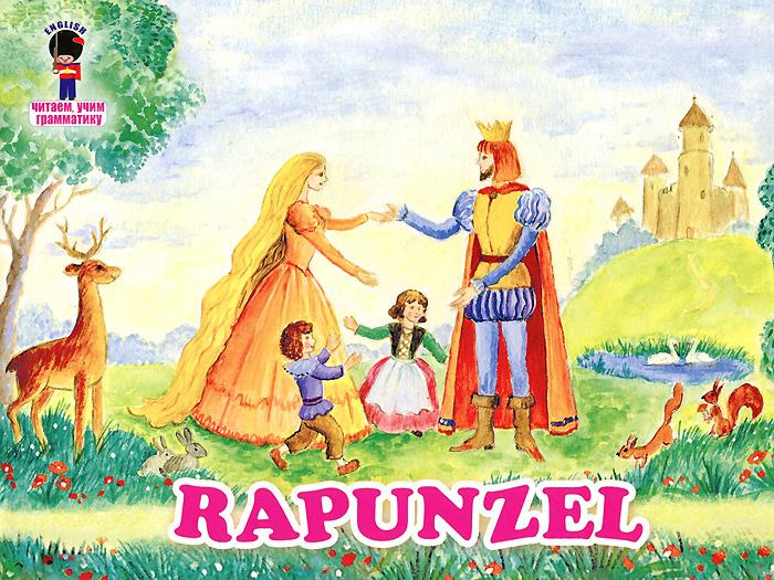 Rapunzel / Рапунцель