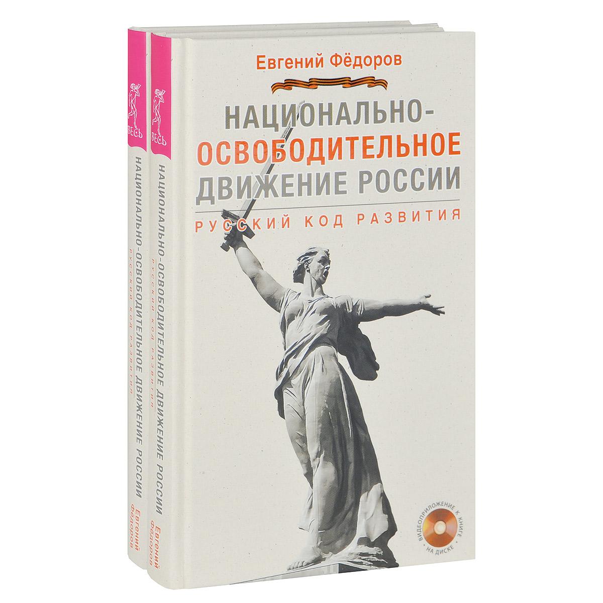 Национально-освободительное движение в России. Русский код развития (комплект из 2 книг + 2 видеоприложения на DVD)