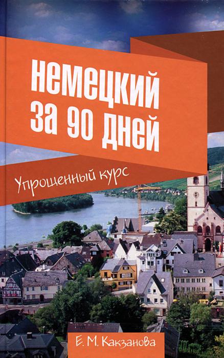 Немецкий за 90 дней. Упрощенный курс. Учебное пособие ( 978-5-17-082174-7 )