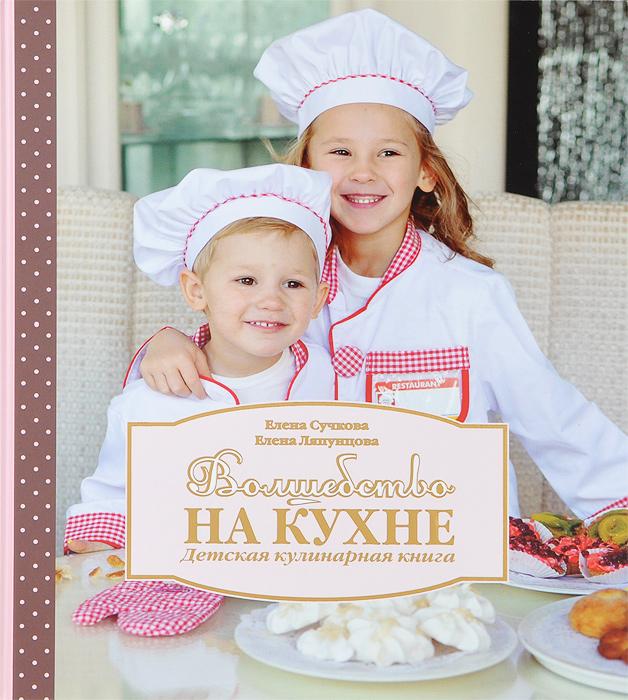Волшебство на кухне. Детская кулинарная книга