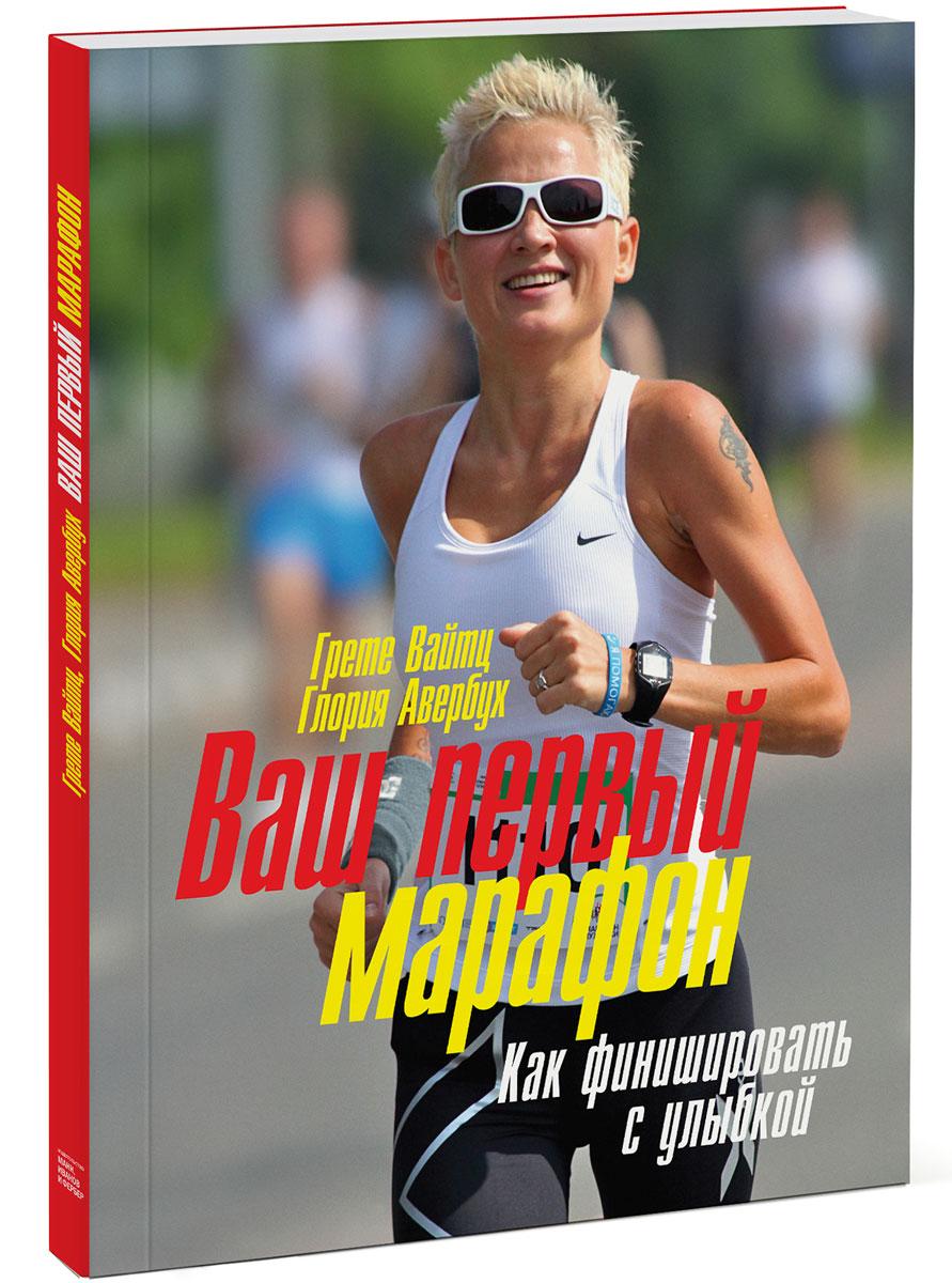 Ваш первый марафон. Как финишировать с улыбкой. Грете Вайтц, Глория Авербух